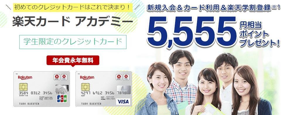 楽天カードアカデミー公式サイト