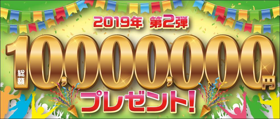 リボ・分割・スキップで総額1,000万円! 2019年第2弾
