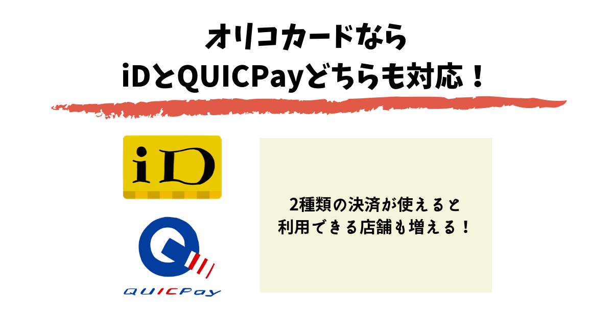 オリコカードザポイントはiDとQUICPayが使える