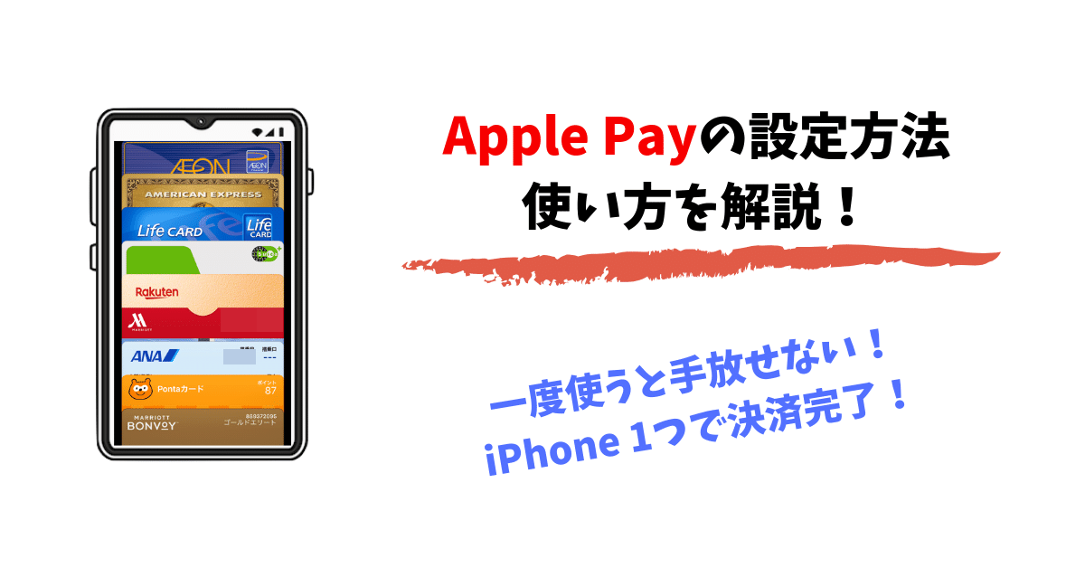 Apple Pay(アップルペイ)の使い方が誰でもわかるようになる!知っておきたい設定方法と使い方を解説!