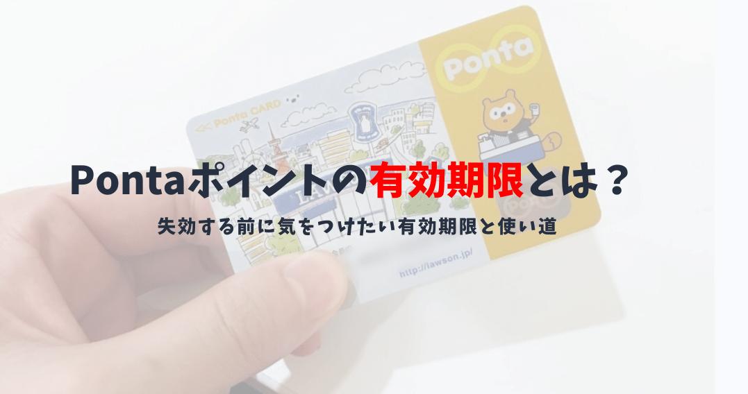 ポンタカードのポイントの有効期限はいつまで?交換も同じ期限?