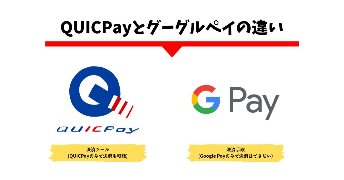 Google PayとQUICPayの違い