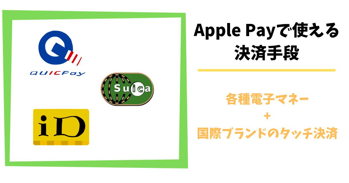 Apple Payで利用可能な決済の種類