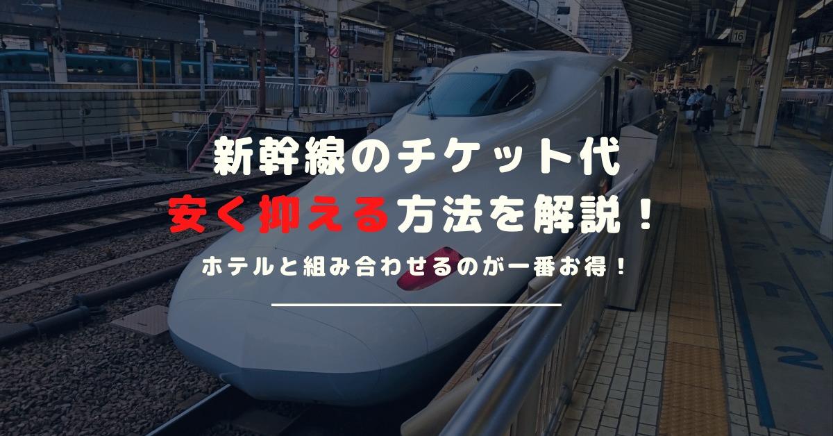 新幹線のチケットをお得に予約する方法を紹介!実はいくつも節約方法がある