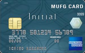 MUFGカード・イニシャル・アメックス