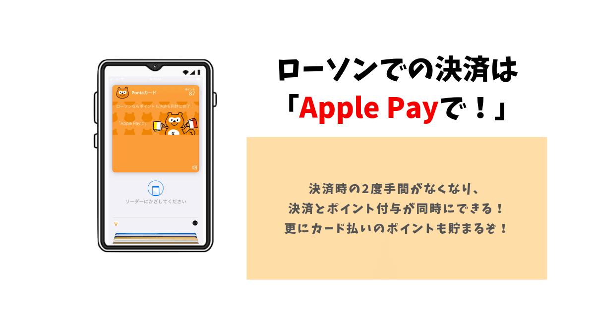 Apple PayにPontaカードを登録すると便利!