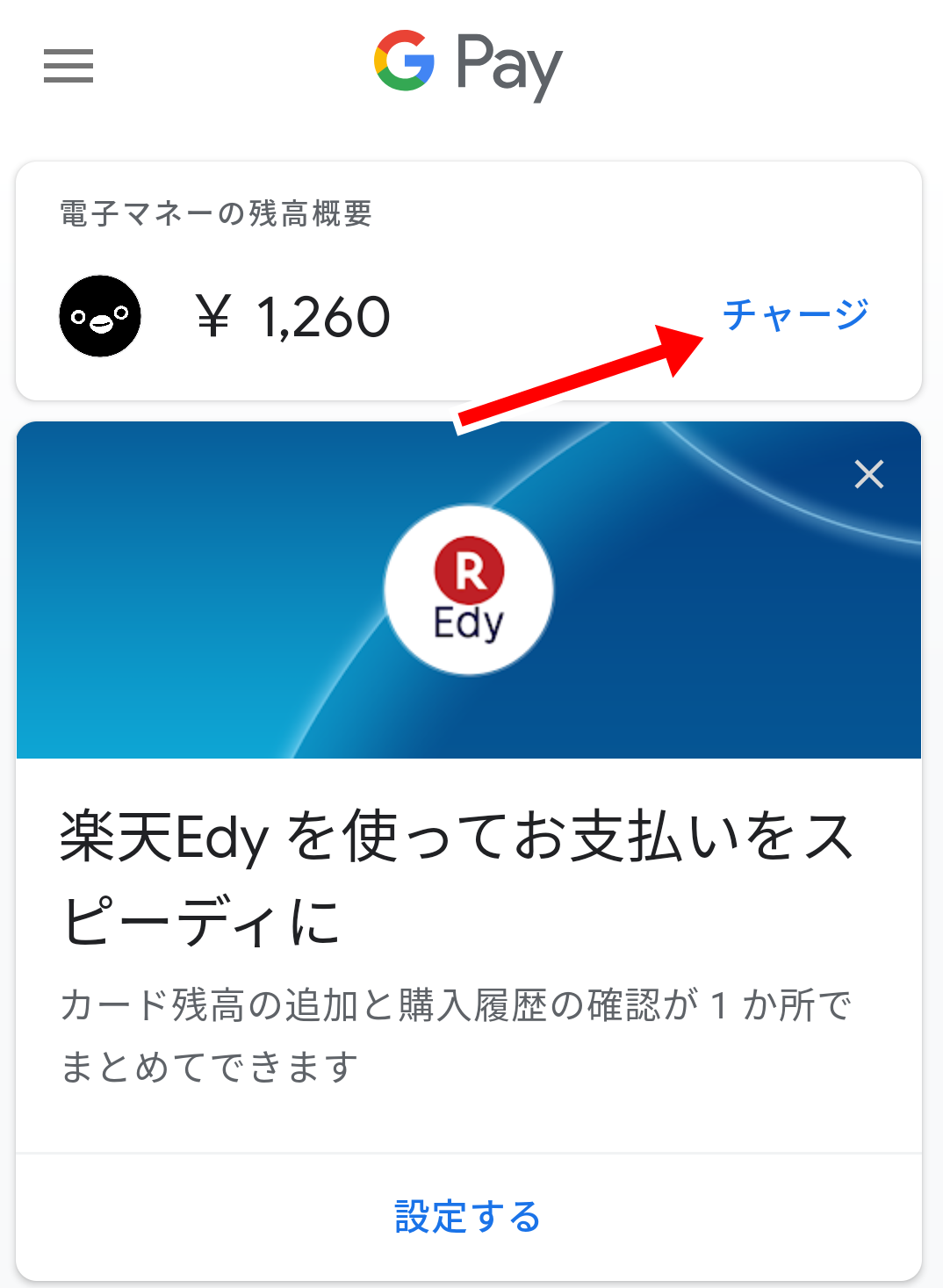 Google PayのTOPページからチャージを選択