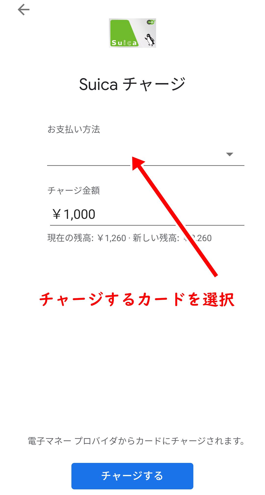 Google Payのチャージする画面