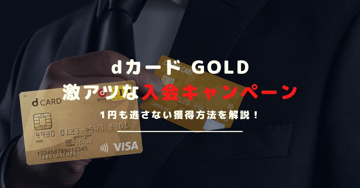 絶対得する!dカード GOLDの入会キャンペーン情報!損しない為のキャッシュバック受け取り方