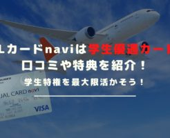 口コミ抜群!JALカードnaviは学生限定の年会費無料カード|マイルが貯まりやすい特典を解説!