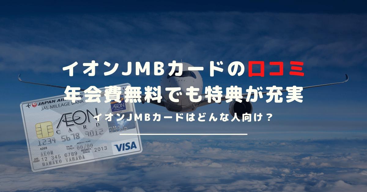 【イオンJMBカードの口コミ】数あるイオンの特典を徹底解説!イオンでザクザクマイルを貯めよう!