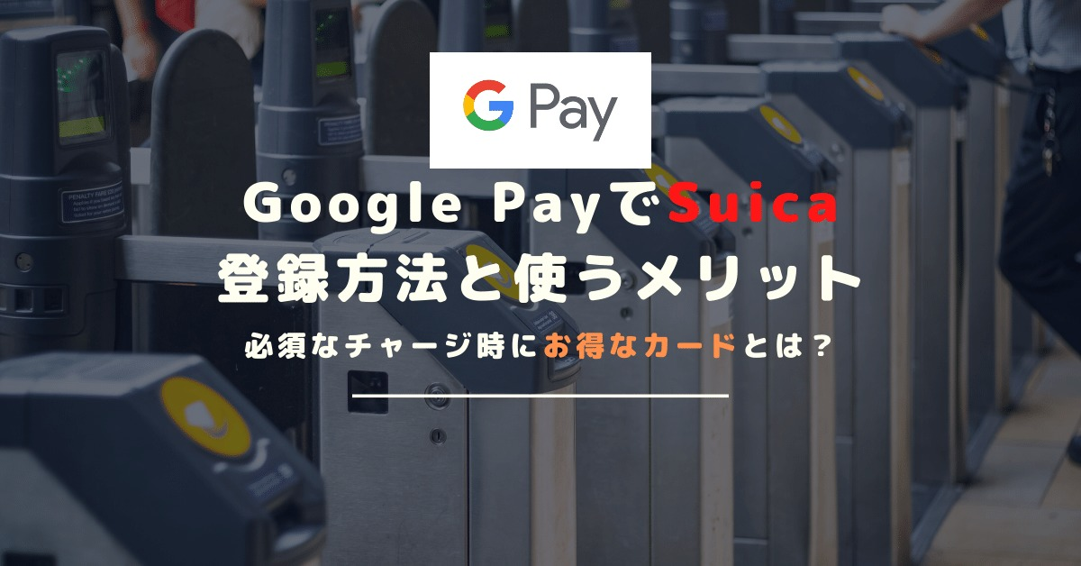 Google PayでSuicaを使う方法|設定方法からチャージまで全てを解説