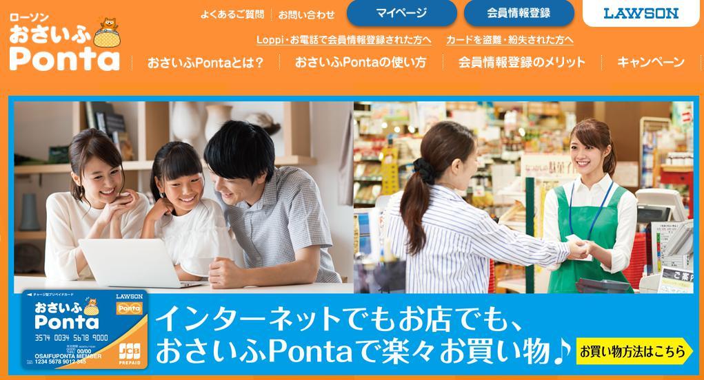おさいふPonta公式サイトで移行手続き