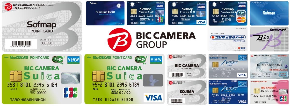 ソフマップのポイントカードはビックカメラやコジマと相互利用可能!