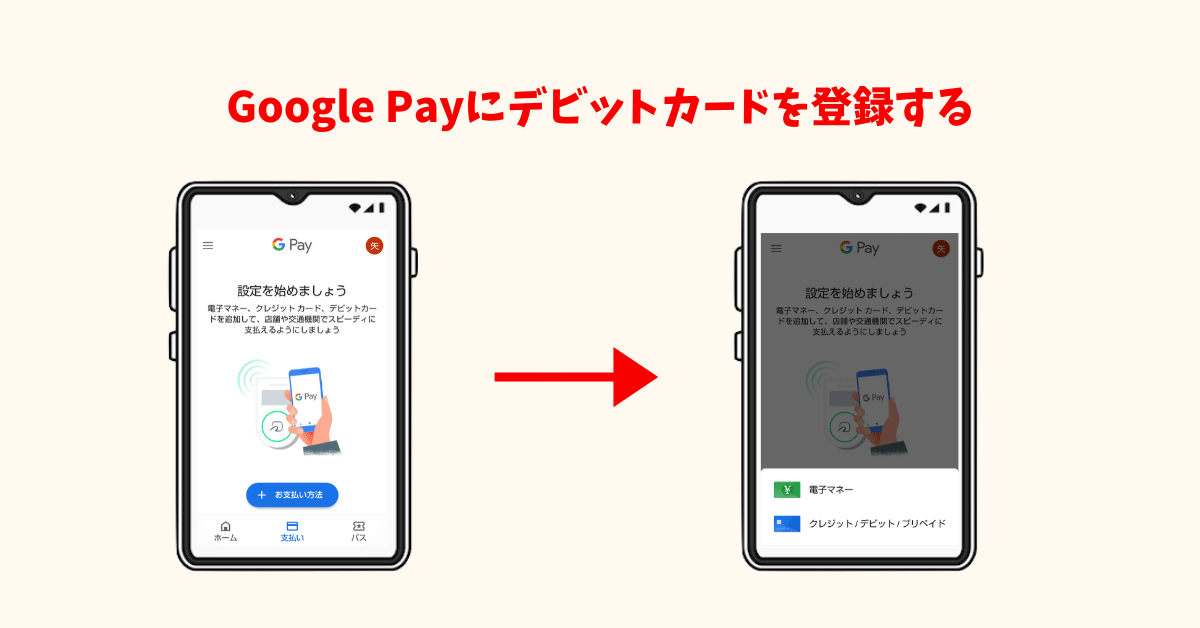 Google Payでデビットカードを設定する方法はクレジットカードを登録する場合と同様