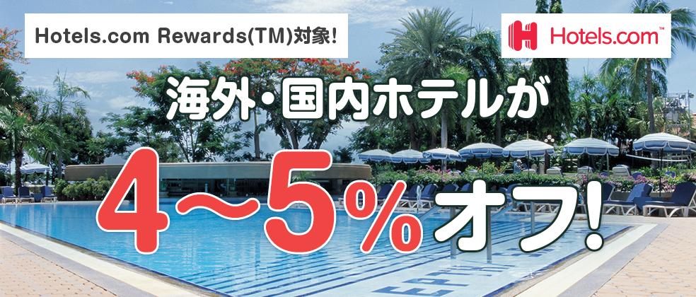 Hotels.com(TM)で国内外ホテルをおトクに予約キャンペーン!