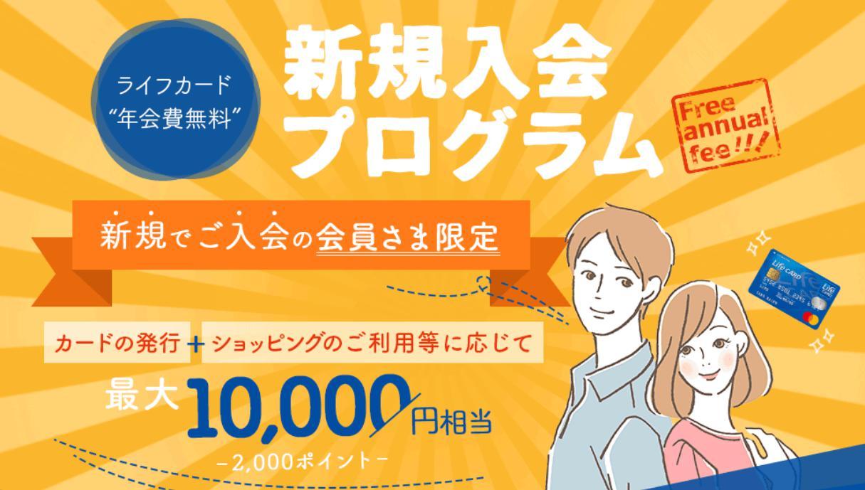 ライフカードの入会キャンペーン