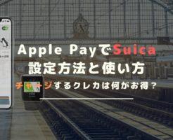 Apple PayでモバイルSuicaを利用する方法|設定から使い方まで全て解説!