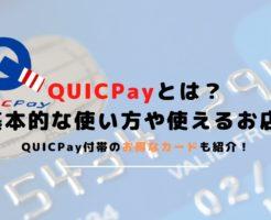 QUICPayとは?使い方や使えるお店を紹介|瞬時に決済できる便利なツール!