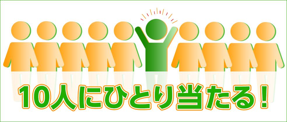 毎月抽選!10人にひとり、1万円プレゼント!