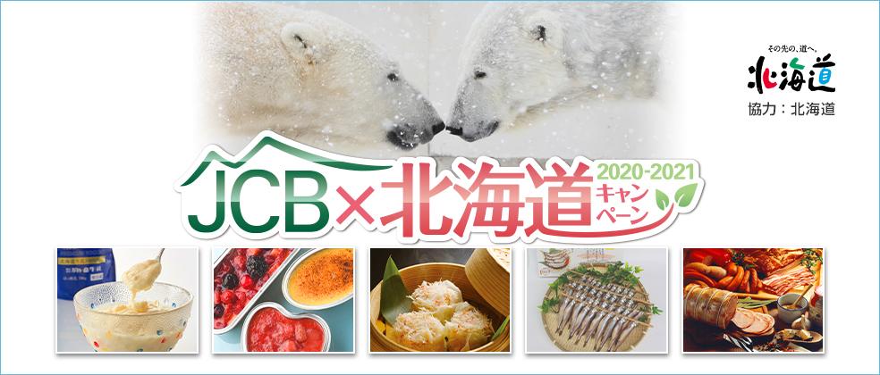 JCB×北海道キャンペーン2020-2021