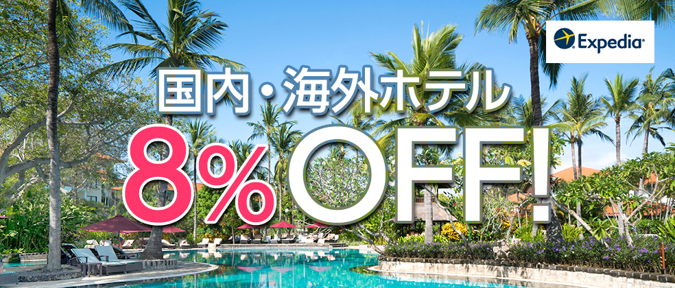 国内・海外ホテルをエクスペディアで予約すると8%OFF!
