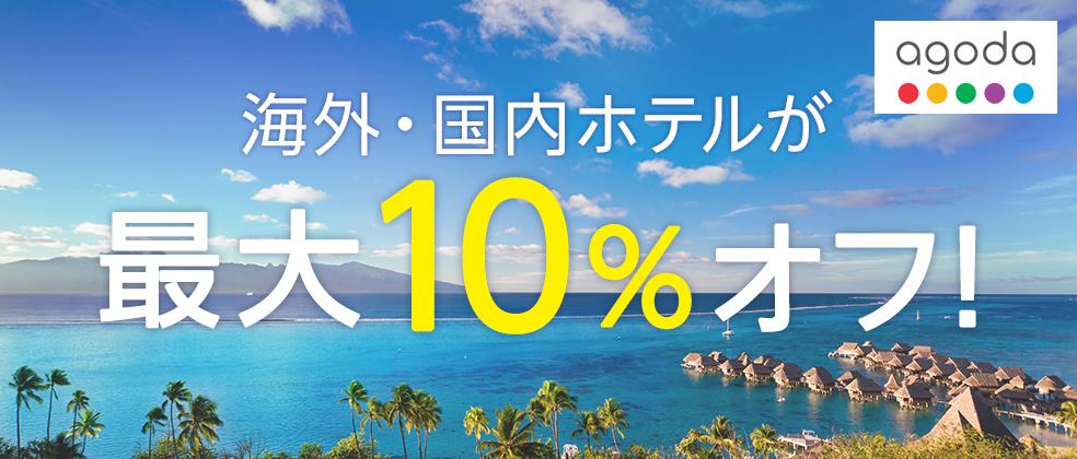 Agoda×JCB 海外・国内ホテルが最大10%オフ!