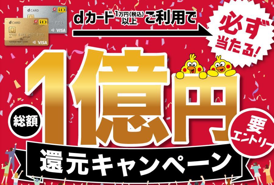 総額1億円還元キャンペーン
