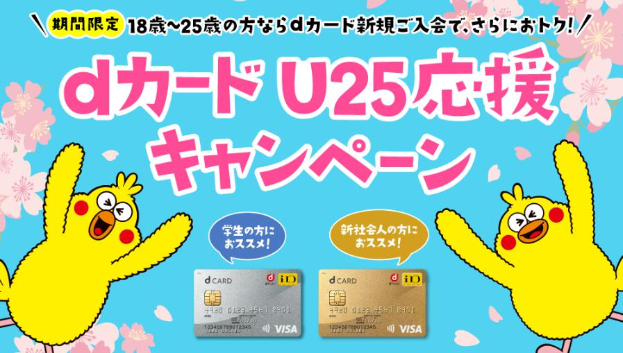 25歳以下ならさらにお得なdカードのキャンペーン