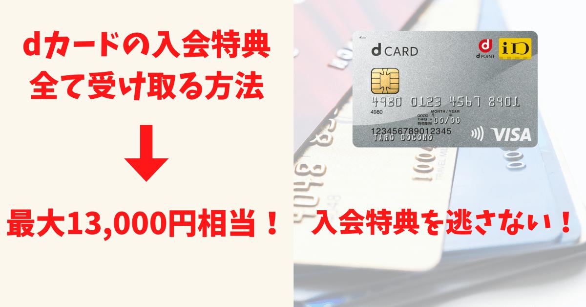 dカードの入会キャンペーンを全て受け取る方法・条件