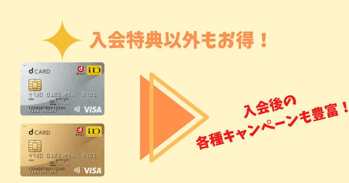 dカードやdカード GOLDのその他のキャンペーン