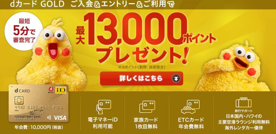 dカード GOLDの入会キャンペーンは15,000円分|25歳以下なら最大18,000ポイントとdトラベルクーポン!