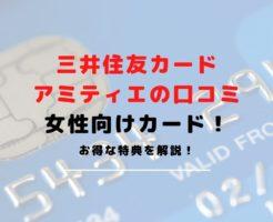 【三井住友カード アミティエの口コミ/評判】可愛いアミティエカードを利用するメリット・デメリットを解説!
